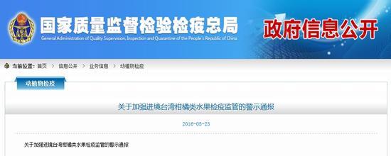 国家质检总局:加强进境台湾柑橘类水果检疫监管
