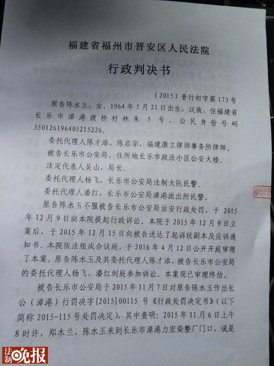 福建一公安局未审讯先做出拘留处罚终败诉(图)