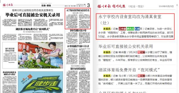 宁夏永宁县将全县学校食堂改为清真食堂