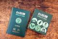 """""""台湾国护照""""贴纸案冷冻 蔡英文定调不生事"""
