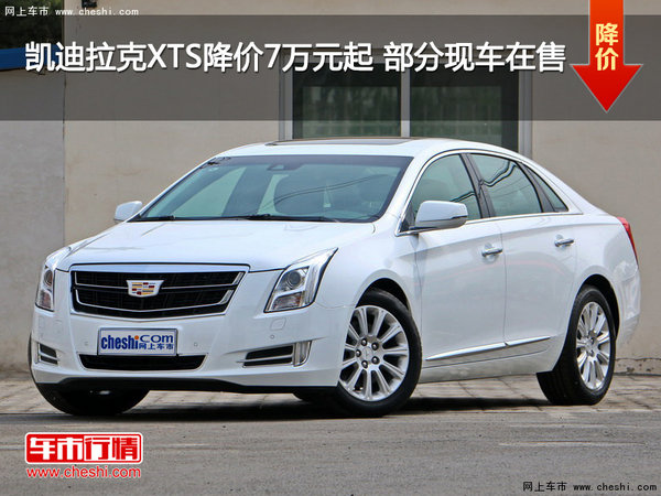 凯迪拉克XTS降价7万元起 部分现车在售