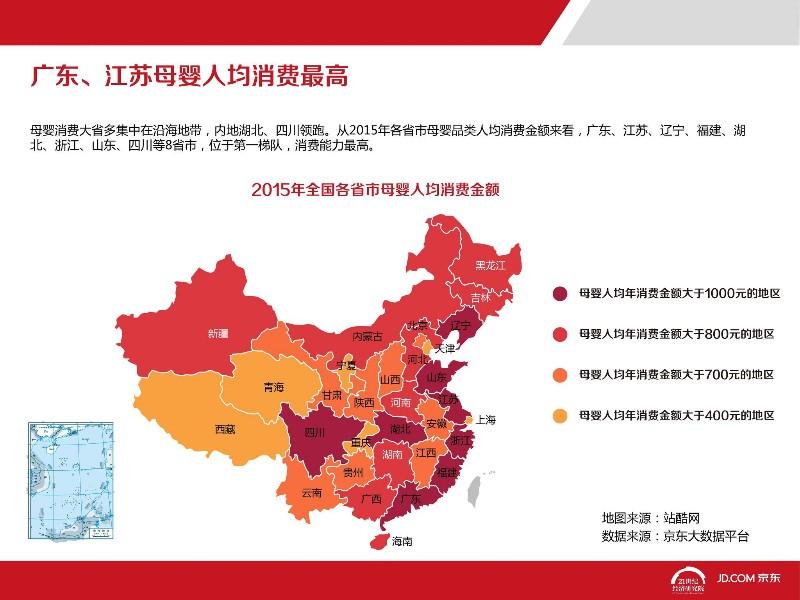 陕母婴产品人均消费超700 上海奶爸最顾家