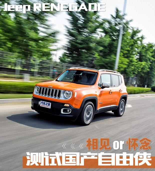 相见抑或怀念 测试国产Jeep自由侠1.4T