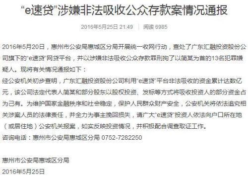 """警方:""""e速贷""""涉嫌非法吸存数亿元 13人被刑拘"""