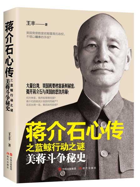 《蒋介石心传》