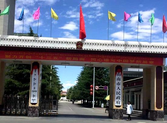 西藏山南举行撤地设市挂牌仪式