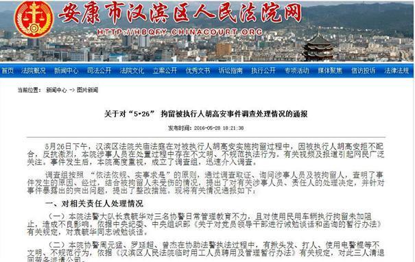 陕西安康一法院法警执法中扇人耳光 3人被清退