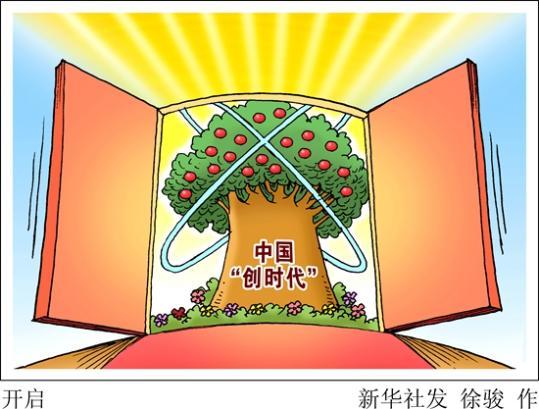 科技改变中国 创新驱动未来