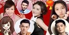 萝莉侃剧 :独家揭秘2016猴年春晚阵容真相