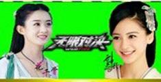 萝莉侃剧 :云中歌杨颖pk花千骨赵丽颖