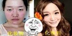 萝莉侃剧 :论妹纸化妆的重要性