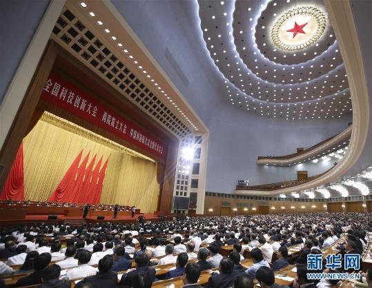 全国科技创新大会 中国科协第九次全国代表大会召开