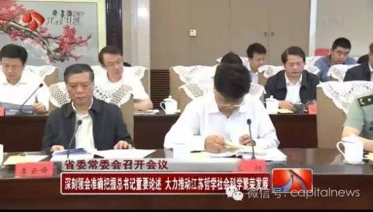 传李云峰被查与一富豪有关 5月27日最后一次露面
