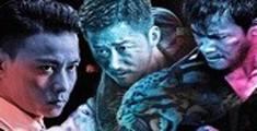 萝莉侃剧 :《杀破狼2》之打满鸡血的拼命三狼