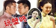 萝莉侃剧 :刘恺威李东学搞基卖腐追《彩虹》