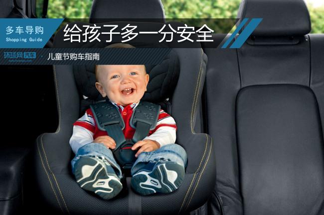 """儿童节想送给""""熊孩子""""多一分安全 该买啥车?"""