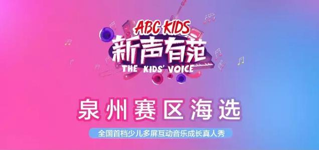 《新生有范》全国海选5月28日启幕,和ABC KIDS一起挑选音乐神童吧!