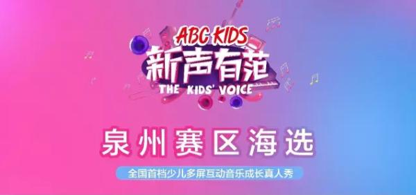 ABC KIDS《新声有范》:5月28日全国海选正式开启!