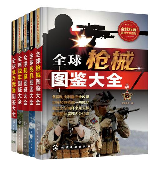全球兵器鉴赏大全系列
