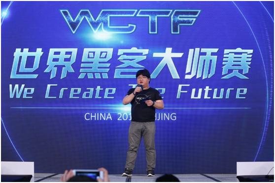 首届世界黑客大师赛WCTF今日开战 顶尖战队云集