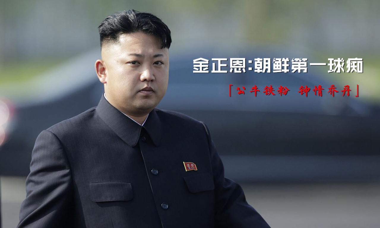 揭秘朝鲜第一球痴金正恩:6冠公牛铁粉+MJ拥趸