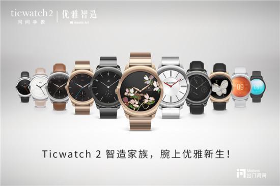 出门问问发布Ticwatch 2手表:独立通讯 999元起