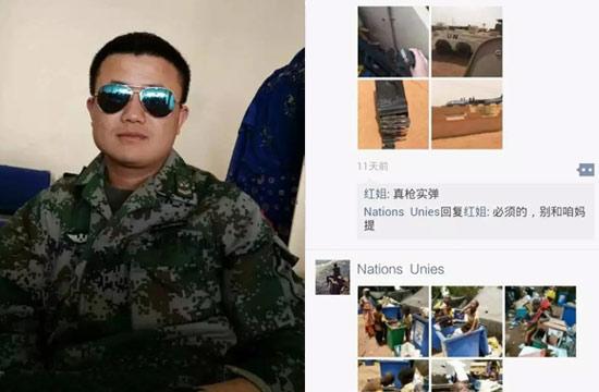 中国维和遇难战士朋友圈曝光