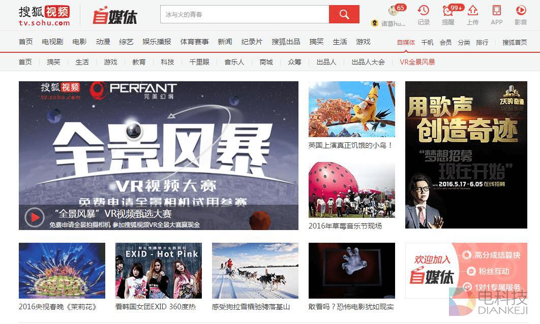 完美幻境携手搜狐视频启动VR全景风暴大赛