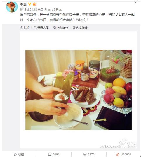 李晨练习包粽子,跑男变暖男