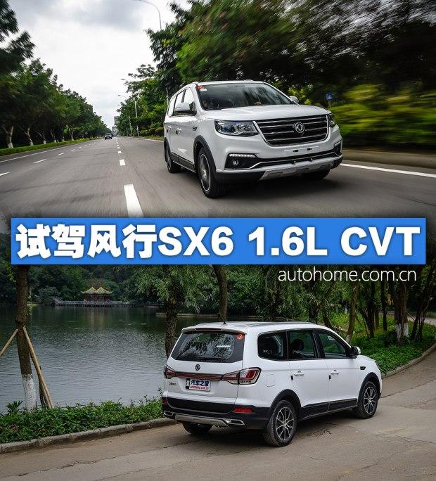 暖心的大白 试驾7座SUV风行SX6 1.6CVT
