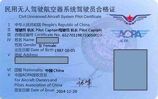 民航局飞标司:仅委托AOPA管理无人机飞手培训