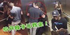 囧!电梯里强吻妹子险被揍