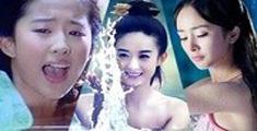 仙侠剧女主出浴镜头PK