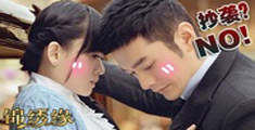 """锦绣缘:两位教主玩""""胸咚"""""""