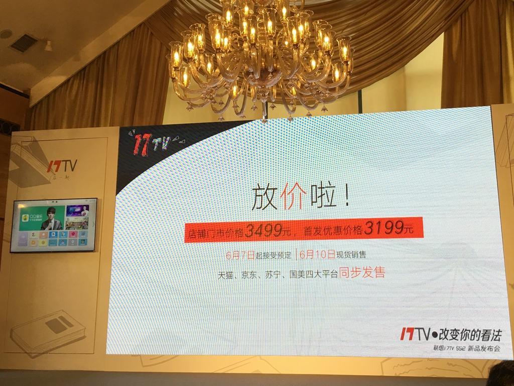 联想17TV发布新品55i2 打造人机交互新体验