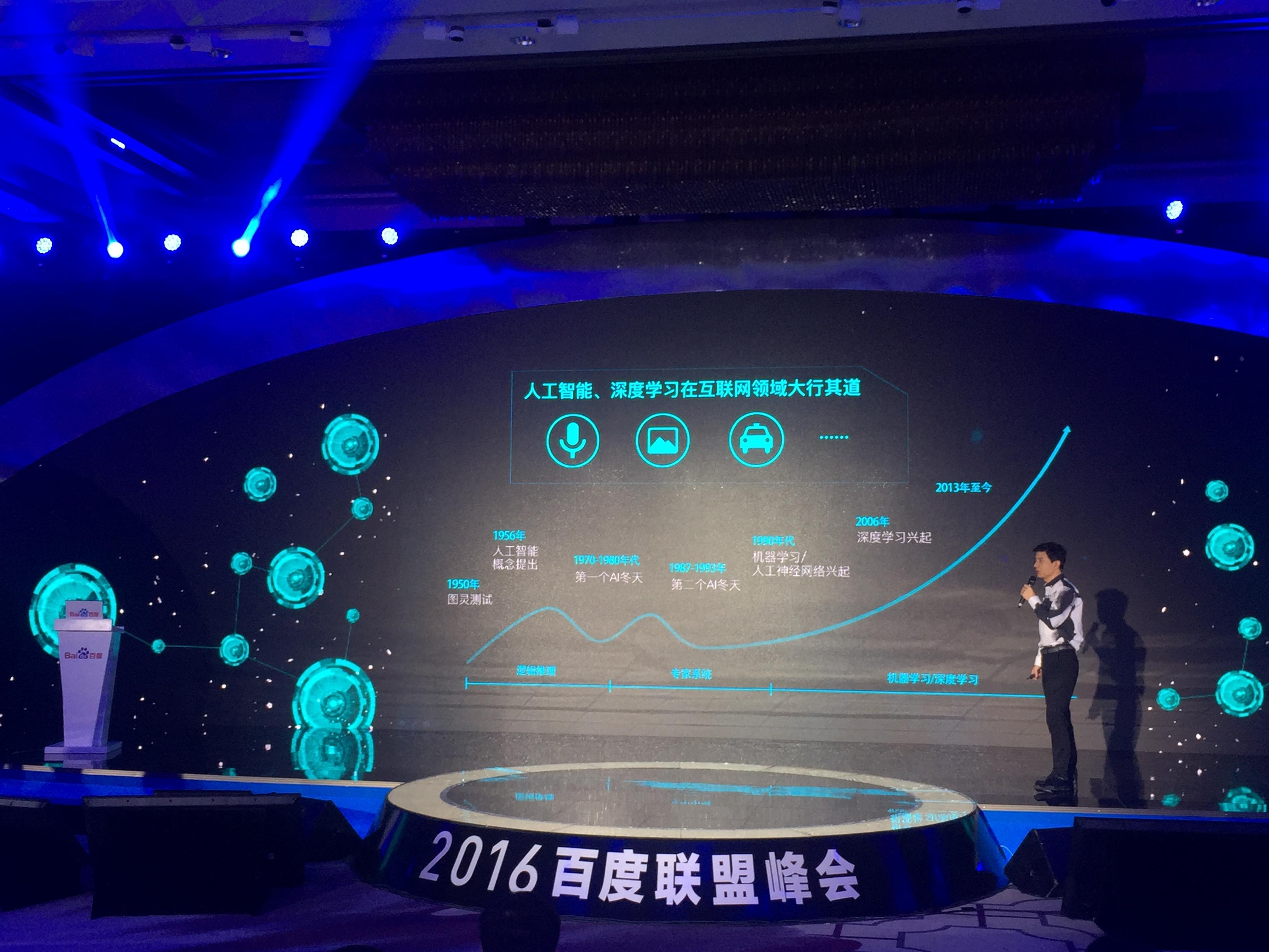 李彦宏:在我有生之年 人工智能不会毁灭人类