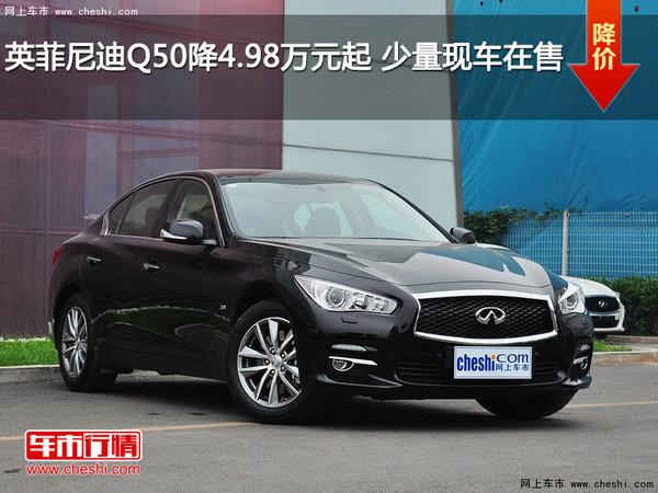 英菲尼迪Q50降4.98万元起 少量现车在售