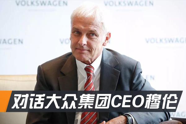 """对话大众集团CEO穆伦:将开启""""2025战略"""""""