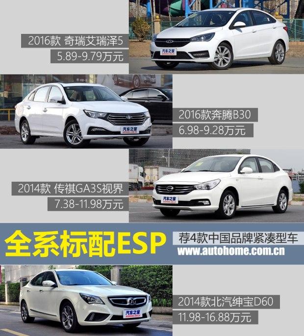 全系标配ESP 中国品牌紧凑型车推荐
