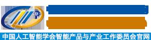 中国智能化产业与产品网