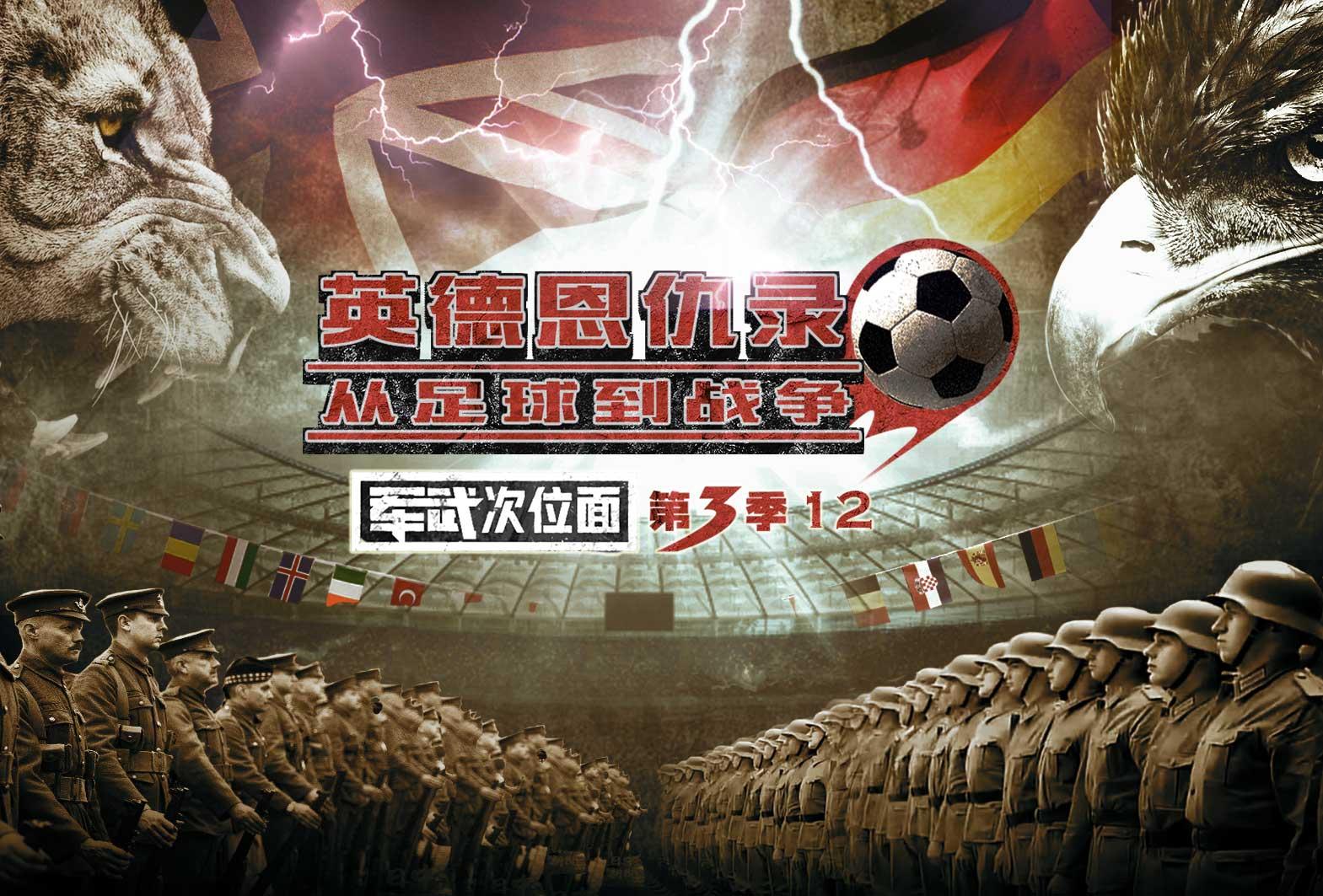 英德恩仇录:从足球到战争