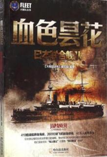 血色昙花(日本联合 舰队)