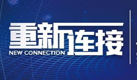 2016全球智慧物流峰会