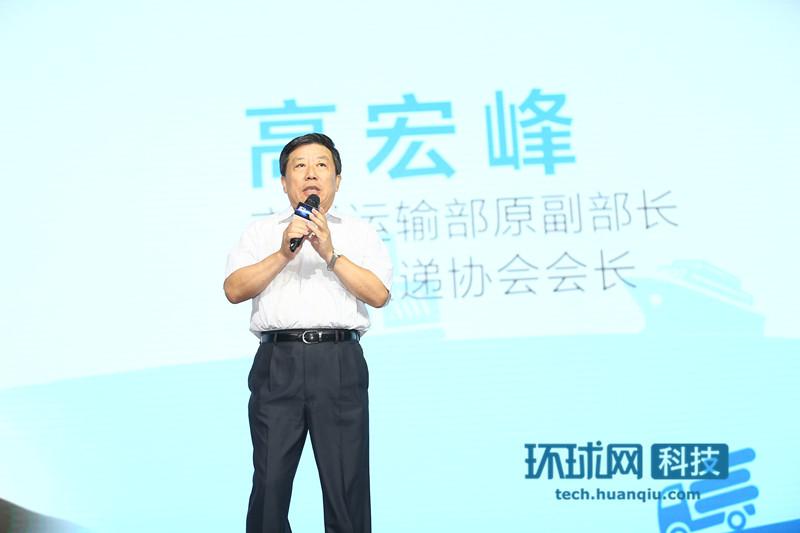 中国快递协会的会长高宏峰