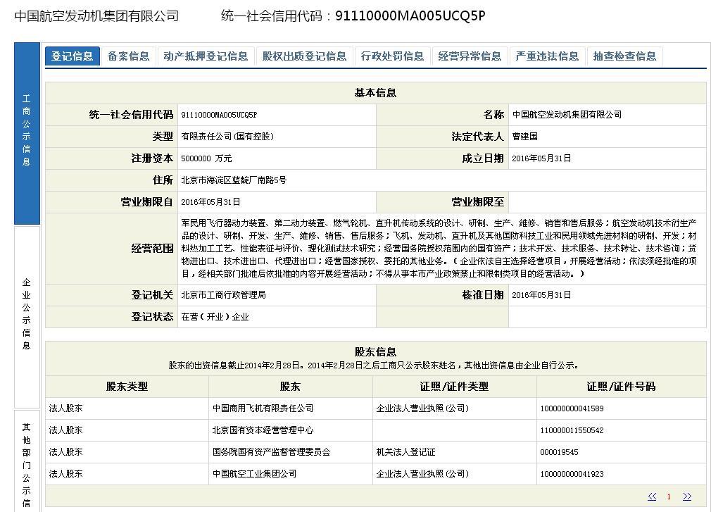 中国航发正式成立 成中国第十二大军工集团