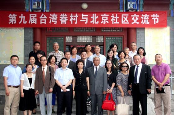 第九届台湾眷村与北京社区交流节在北京启动
