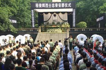边境扫雷烈士程俊辉忠骨入葬