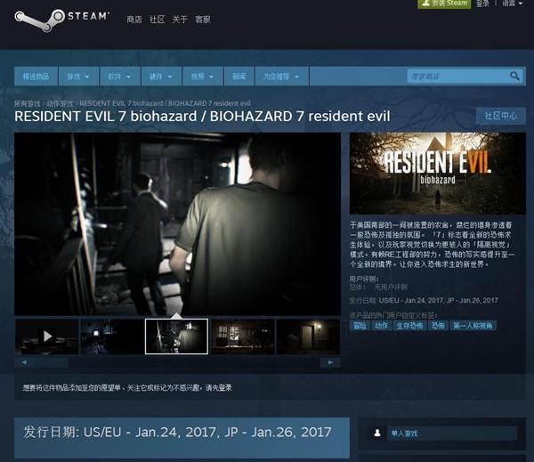 《生化危机7》PC版上架:试玩恐怖无尿点