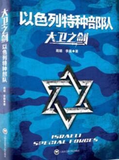 大卫之剑-以色列特种部队