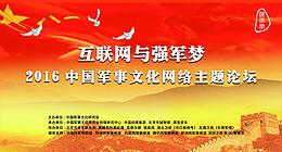 2016中国军事文化网络主题论坛